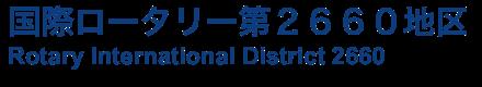 歴史と伝統 | 大阪北ロータリークラブ